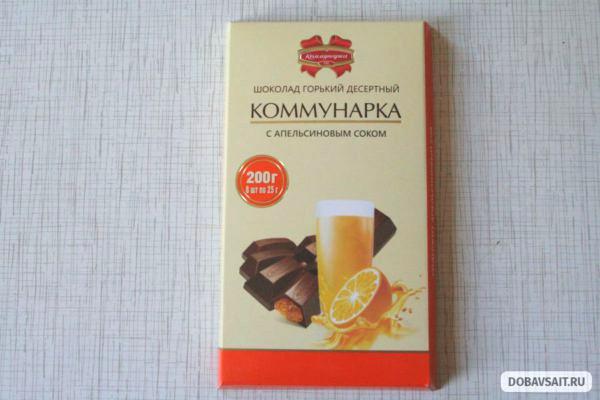 """Горький шоколад с апельсиновым соком фабрики """"Коммунарка"""""""