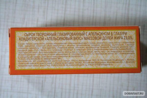 """Сырок апельсиновый в апельсиновой глазури фирмы """"Свитлогорье"""""""